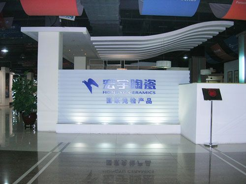 宏宇陶瓷_宏宇陶瓷标志标志logo图片及含义汇标网