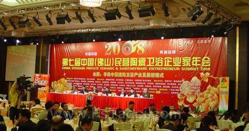 2008第七届中国(佛山)民营陶瓷卫浴企业家年会召开