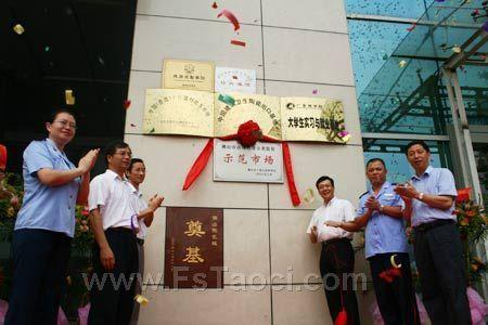 """中国陶瓷城等六市场荣膺""""佛山市市场信用分类监管示范市场""""荣誉称号"""