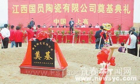 江西国员陶瓷有限公司正式奠基