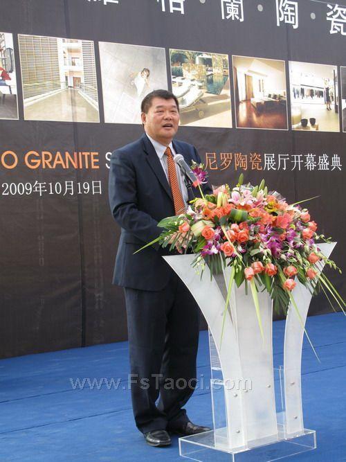尼罗格兰陶瓷董事长王观胜在新展厅开业仪式上的讲话