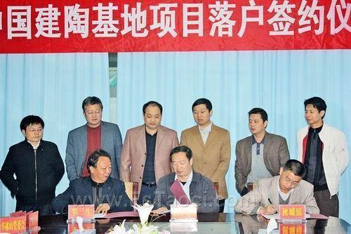 高安举行5陶企投资签约仪式 共13.2亿元建22条生产线