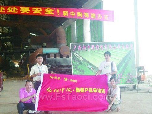 访广西新中陶陶瓷有限公司总经理庞景成