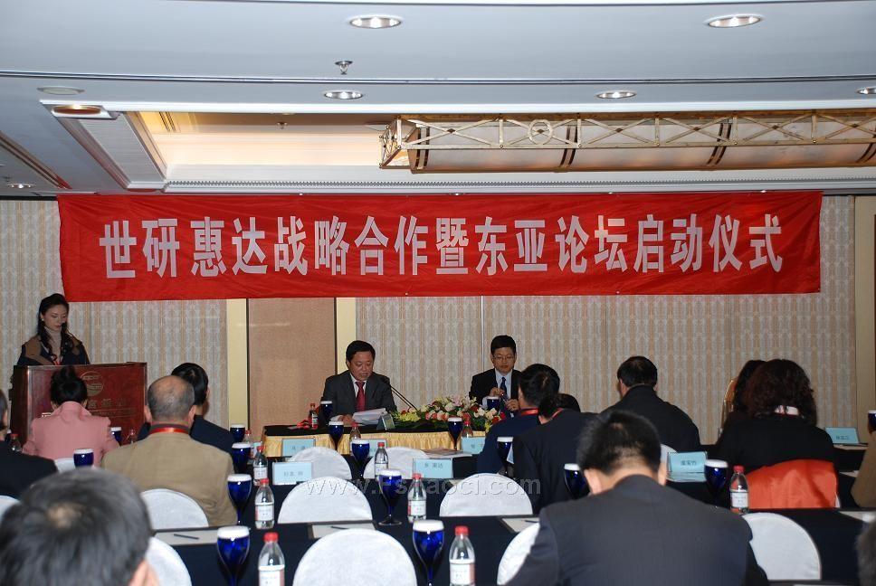 惠达集团赞助冠名2009年东亚论坛启动仪式在北京举行