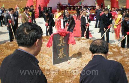 新丰华夏生态建筑陶瓷工业园举行奠基典礼