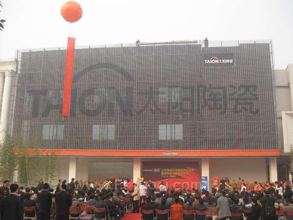 太阳陶瓷总部展厅于陶瓷总部基地盛装开业