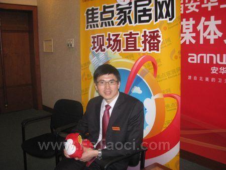 安华卫浴市场部经理陈万春:2008与经销商合力为品牌增值
