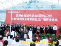 淄博红星美凯龙全球家居生活广场开业