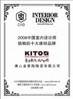 """金意陶评为""""2008中国室内设计师信赖的十大建材品牌"""""""