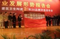 影响中国30年建筑卫生陶瓷30品牌名单
