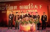 汇亚陶瓷、恒福陶瓷十周年庆典会议隆重举行