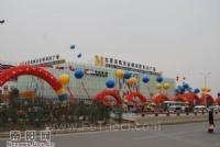 南阳首家体验式卖场 红星美凯龙全球家居生活广场盛装开幕