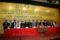 第八届中国(佛山)民营陶瓷卫浴企业家年会日前召开