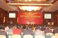 金朝阳陶瓷2010年品牌战略峰会隆重召开