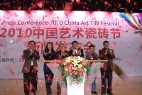 2010中国艺术瓷砖节成就艺术瓷砖第一展示平台