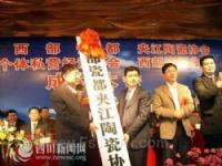夹江陶瓷协会成立 告别贴牌承接东部陶瓷产业转移
