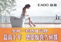 央视一套热播品牌,eago(益高)卫浴十年感恩惊喜大回馈