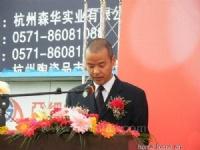 杭州东箭集团总裁陈杭闽
