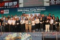 第2届中国陶瓷城美国采购节隆重开幕式实况