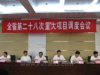 江西省发展改革委组织召开江西省第28次重大项目调度会